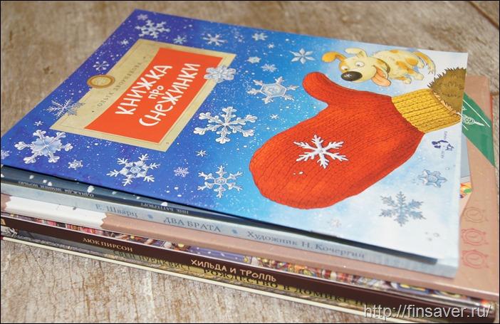 Новогодняя подборка книг для детей. 2016-2017.