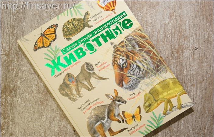 Самая умная энциклопедия. Животные. Отзыв.