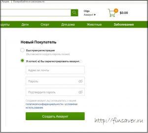 инструкция как сделать заказ на iherb.com