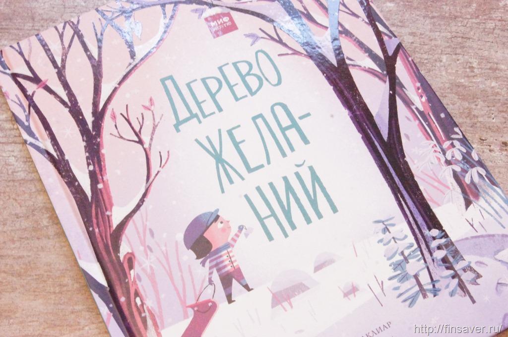 Дерево желаний–новогодняя книга.