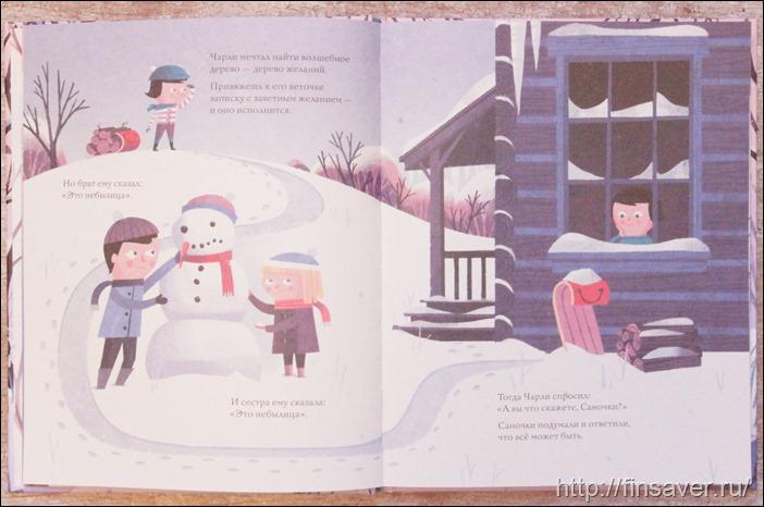 Кио Маклиар Дерево желаний Манн Иванов Фербер, МИФ, отзыв фото книги купоны на скидку новгодние праздник дети чтение