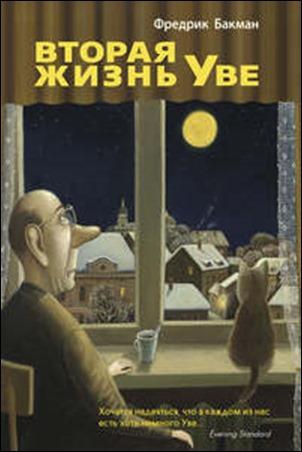 20690188-fredrik-bakman-vtoraya-zhizn-uve
