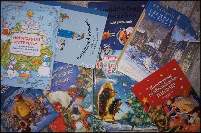 Большая подборка детских новогодних книг.