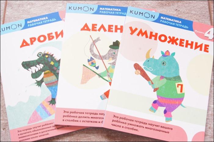 Новинки Kumon: дроби, деление, умножение.