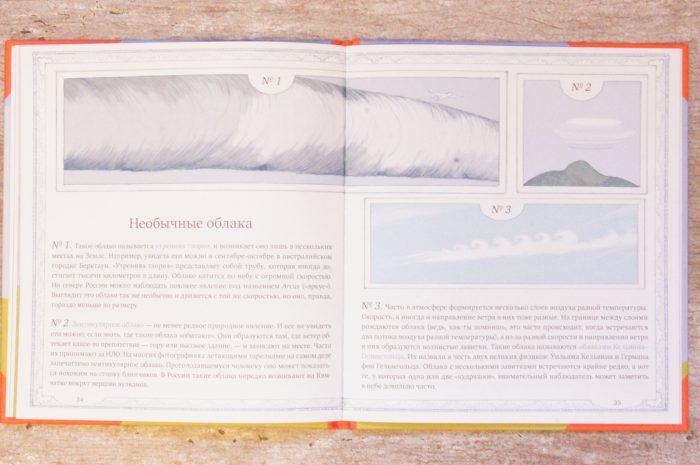 Линнеа Крилен Облака отзыв фото разворотов лабиринт кодовые слова