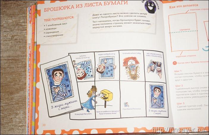 Тоня Виатровски Сделай свою книгу отзыв фото разворотов страниц купоны скидки озон лабиринт детское творчество занятия чем занять ребенка