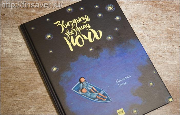 Джимми Лиао  Звездная, звездная ночь