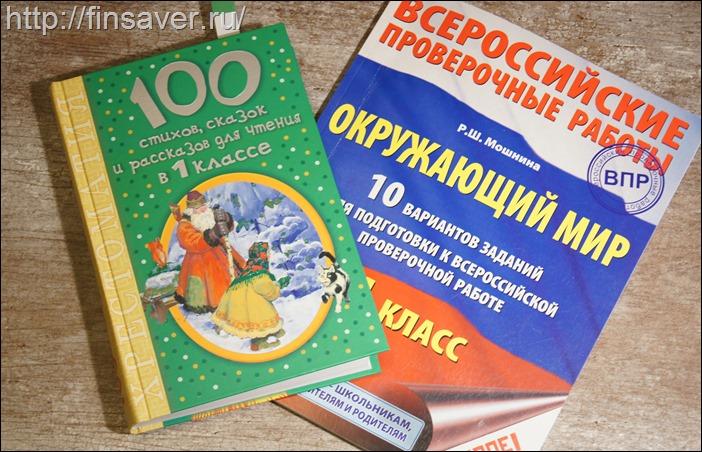Учебная литература: для чтения + подготовка к ВПР.