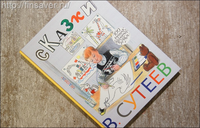 Владимир Сутеев Сказки 100 лучших художников детям отзыв купон на скидку лабиринт озон фото разворотов