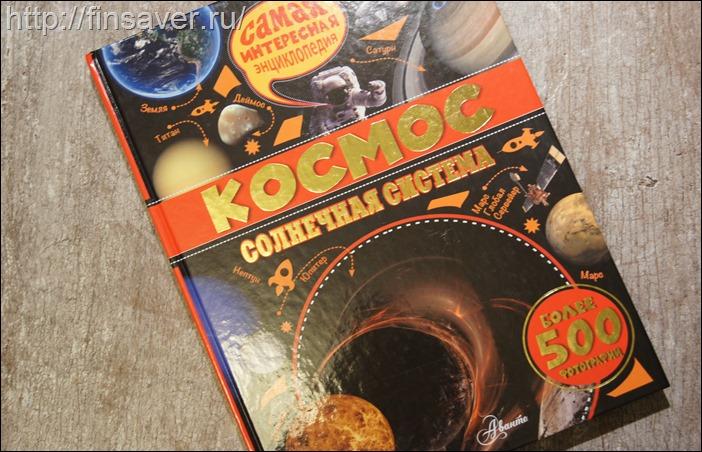 Вильмез, Грасье, Салес Космос. Солнечная система отзыв фото лабиринт разворотов озон купон на скидку детские книги