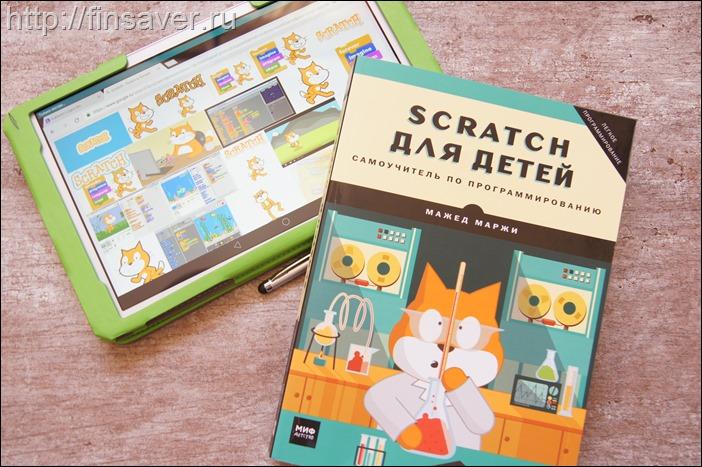 Мажед Маржи Scratch для детей. Самоучитель по программированию отзыв фото разворотов купоны скидки кодовые слова лабиринт