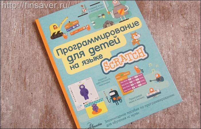 Scratch. Программирование для детей в 6 лет.