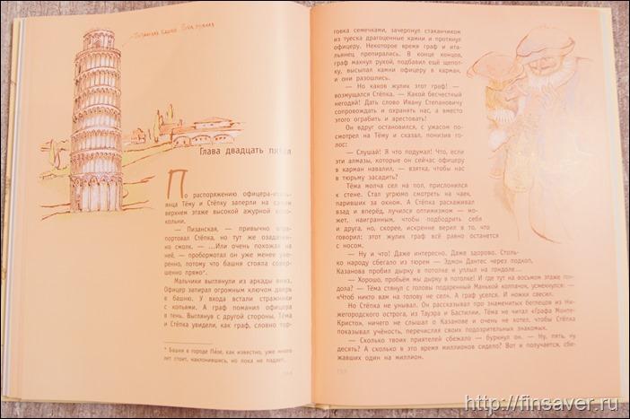 Адабашьян, Чернакова Хрустальный ключ, или Жили-были мы отзыв рецензия фото разворотов лабиринт озон купоня скидки издательство малыш
