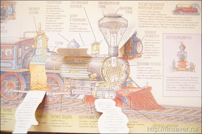 Йен Грэм Удивительные поезда фото разворотов акции скидки купоны лабиринт озон