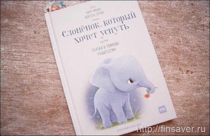 Убаюкает даже слона.