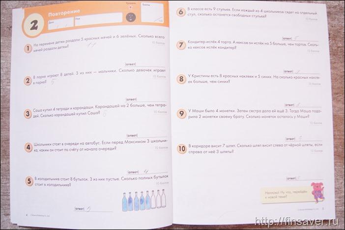 Kumon математическая серия Задачи Кумон акции скидки лабиринт купон кодовое слово 1 2 3 уровень сложности МИФ Манн, Иванов и Фербер обучение детей математика