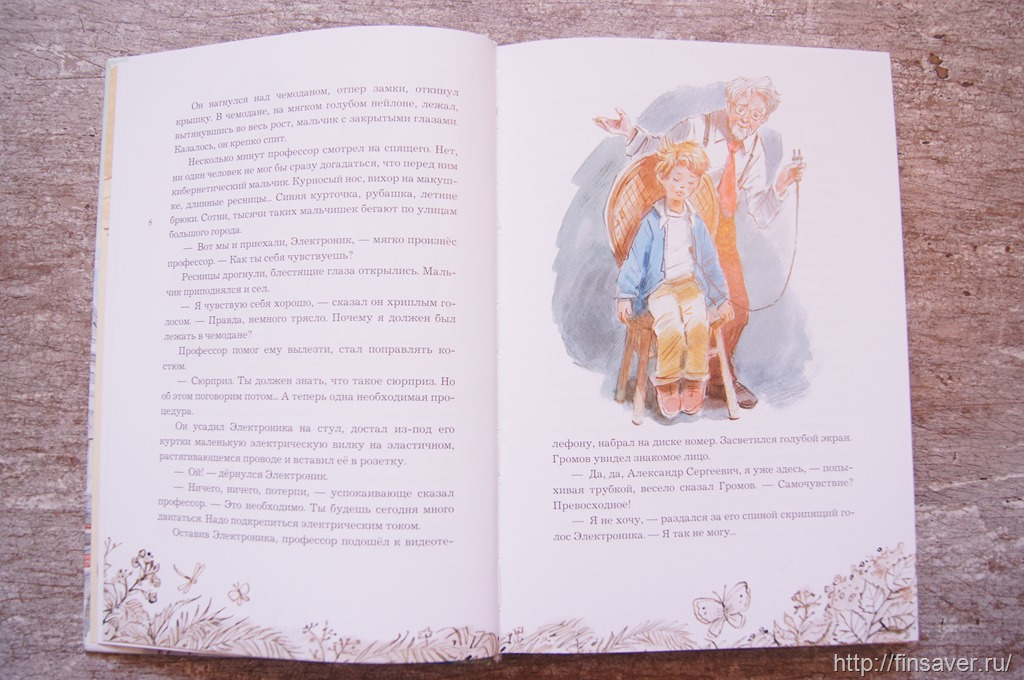книга приключения электроника с картинками