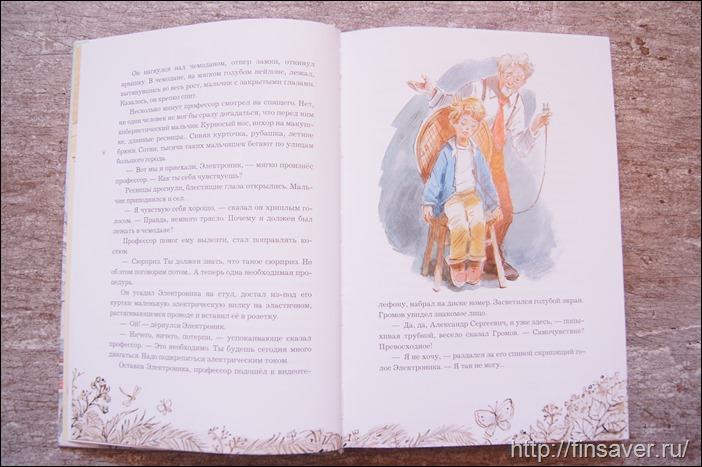 Евгений Велтистов Приключения Электроника обзор фото разворотов купоны скидки кодовое слово лабиринт озон