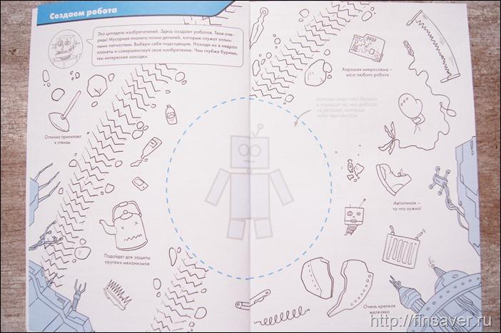 Максим Демин Турнир изобретателей роботов. Урокеры. Дроби рабочая тетрадь обучение детсвое МИФ купон на скидку кодовое слово лабиринт озон