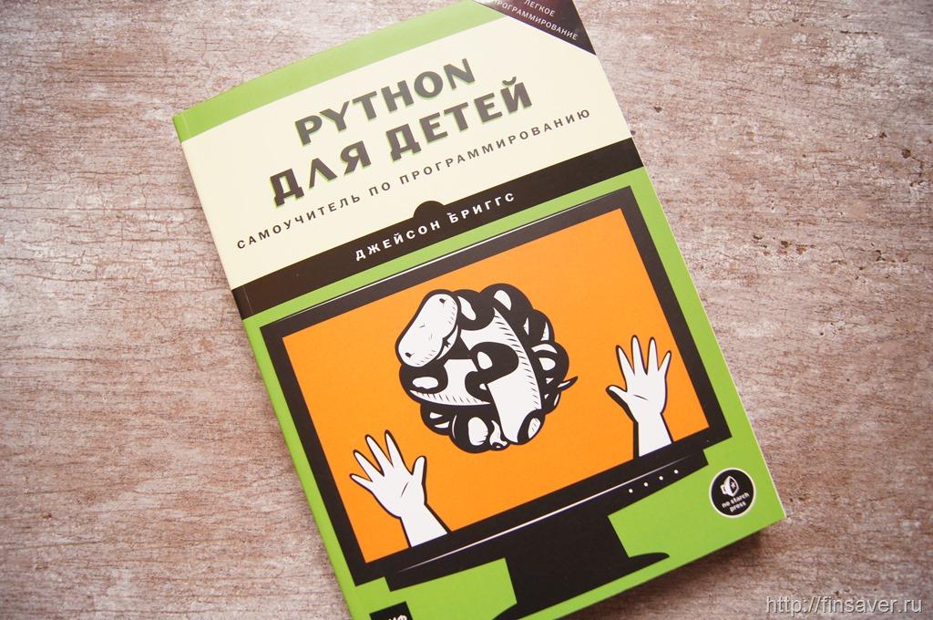 Увлекательное программирование для детей
