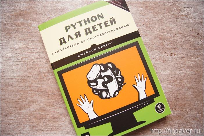 Джейсон Бриггс Python для детей. Самоучитель по программированию Для детей. Самоучитель по программированию лабиринт озон кодовые слова отзыв фото разворотов