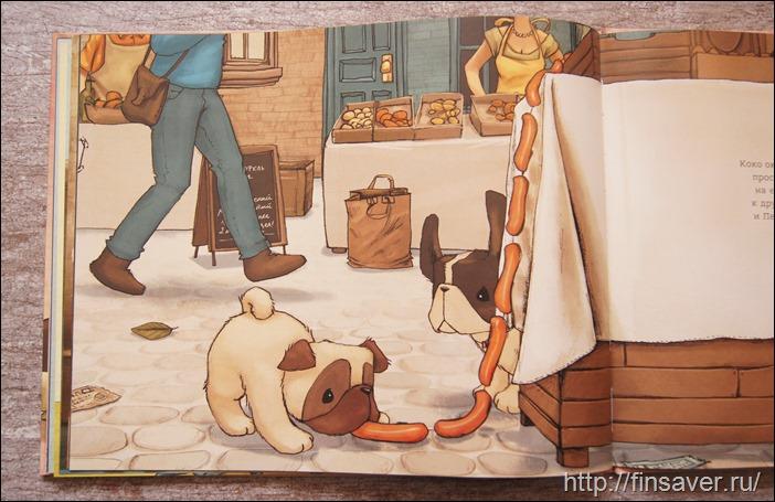 Нонн, Вейденбах Карл Мопс. Новые приключения миф отзыв книги детские фото разворотов
