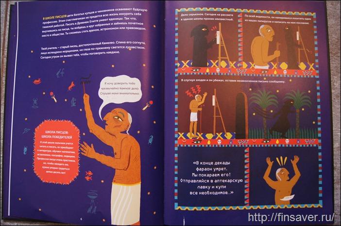 Готье, Верне Переполох в Египте. Кто готовит заговор? отзыв книги детские фото разворотов лабиринт озон фото разворотов