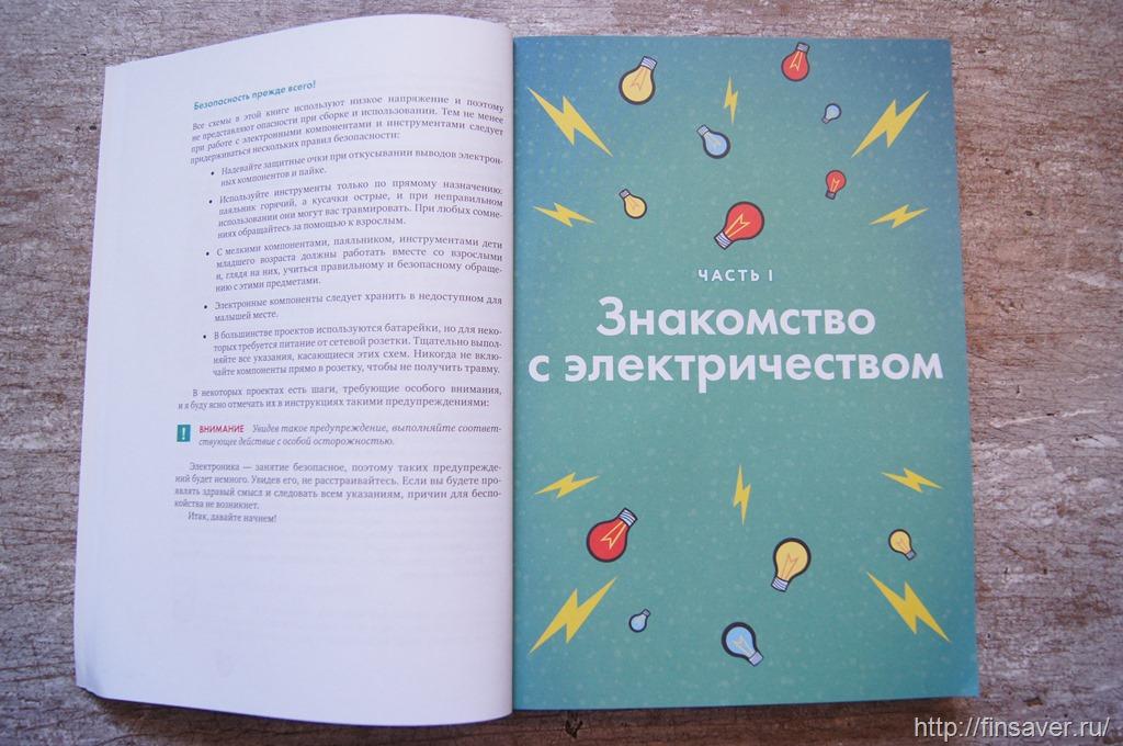 Скачать книгу силовая электроника
