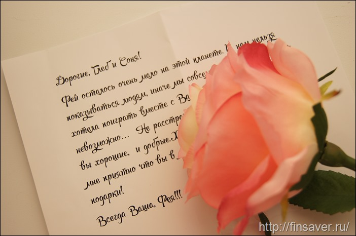 Письмо феи.