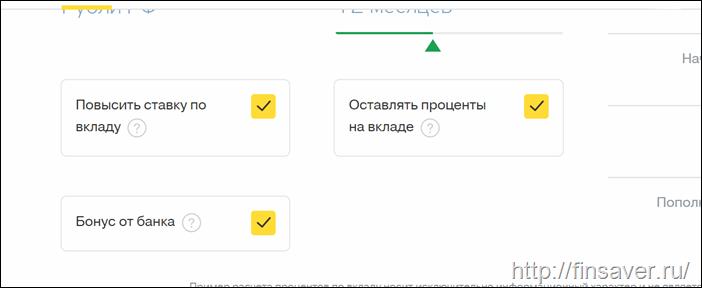 Лесенки Тинькофф.